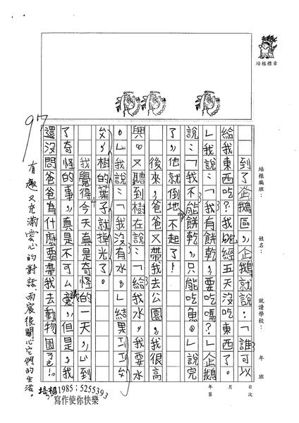 99W4109楊雨宸 (2).jpg