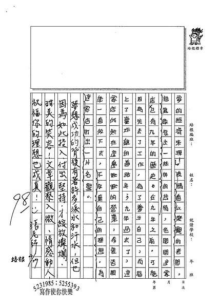 100W6406楊笠笙 (3).jpg