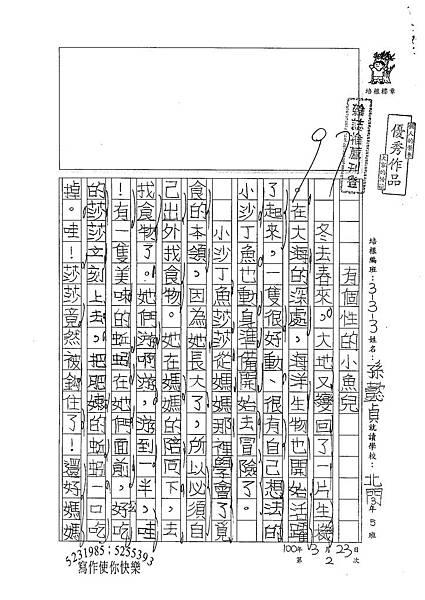 99W3402孫懿貞 (1).jpg