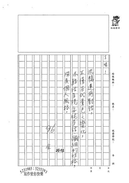 99W6107黃子倫 (3).jpg