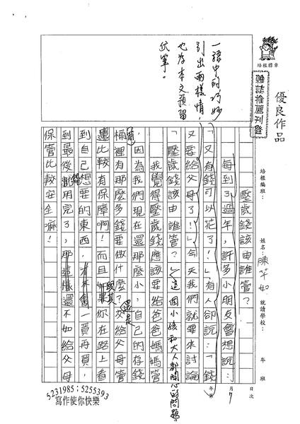 99TSW07陳芊如 (1).jpg