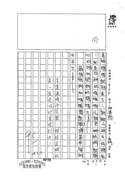 100W3401林倢熙 (3).jpg