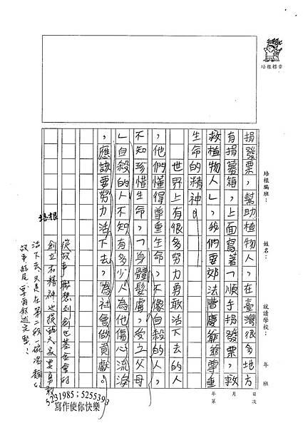 100W5407羅嵩皓 (3).jpg