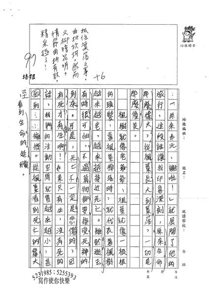 99W6207林祐婕 (3).jpg