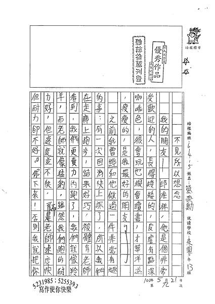 100W5409蔡秉勳 (1).jpg
