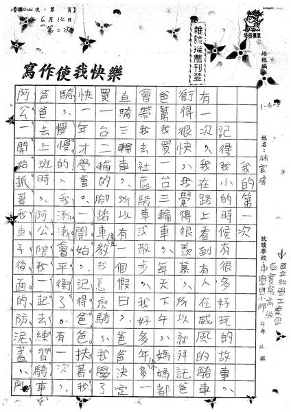 99W5102林宸瑋 (1).jpg