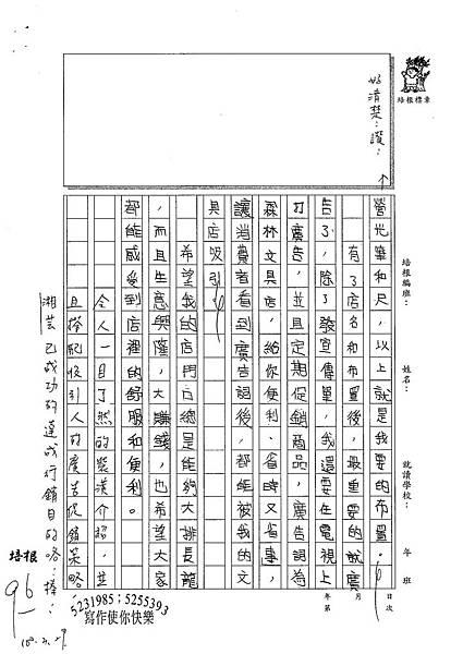 100W5402邵湘芸 (2).jpg