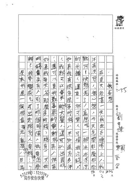 99W5303劉宇傑 (1).jpg