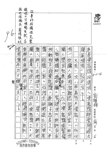 99W4103劉鎮頤 (2).jpg