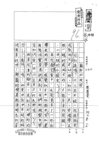 99W5202陳宥蓁 (1).jpg