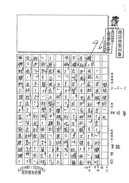 100W3407林恬寧 (1).jpg