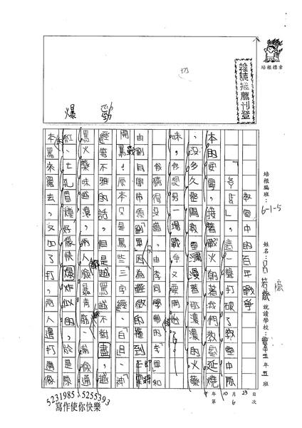 99W5206呂若慈 (1).jpg