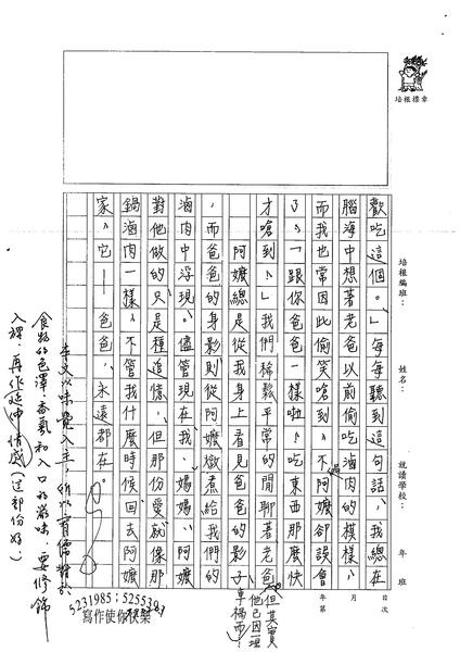 99WE305曾宥儒 (3).jpg