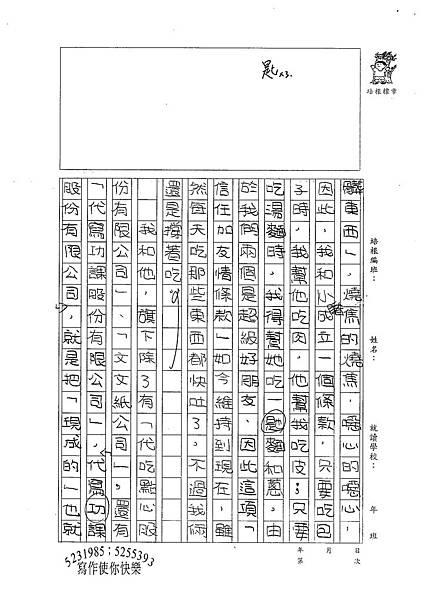 100W5408鍾宛臻 (2).jpg