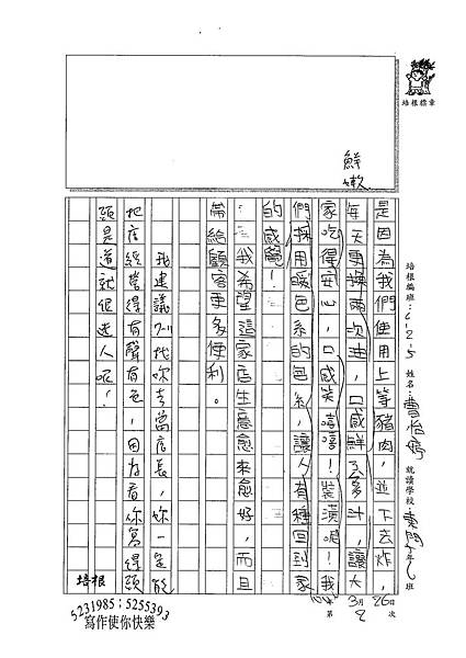 100W5402曹怡婷 (2).jpg