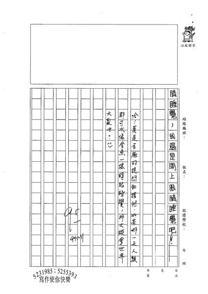 99W5303黃縕柔 (2).jpg