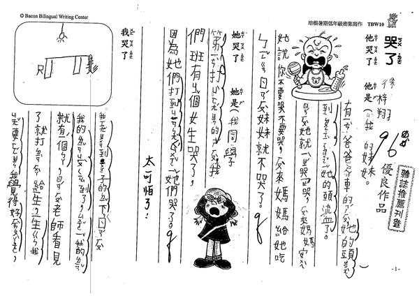 99TBW10徐梓翔 (1).jpg