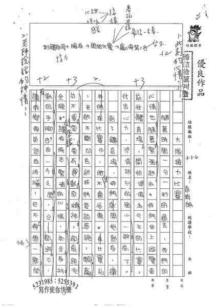 99W6208彭宥綸 (1).jpg