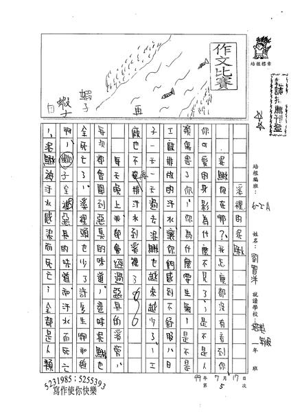 99WA105劉智洋 (1).jpg