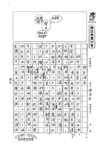 99TSW01陳昱君 (1).jpg