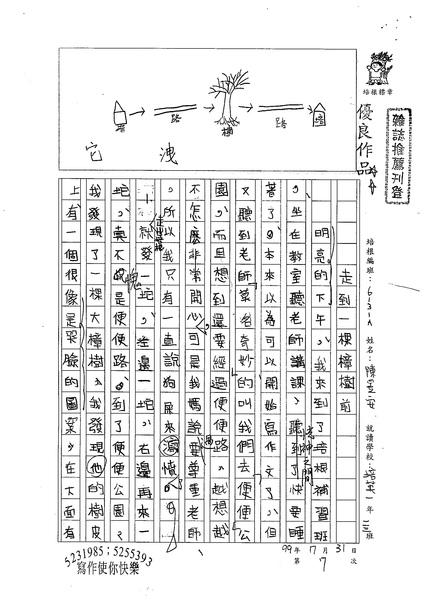 99WA107陳昱安 (1).jpg