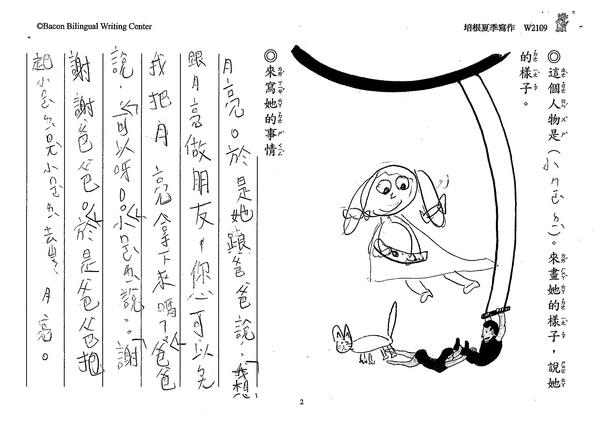 99W2109白歆 (2).jpg
