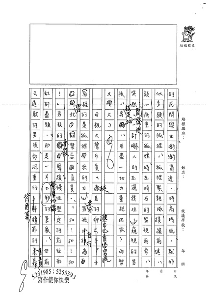 99WE410江宜臻 (2).jpg