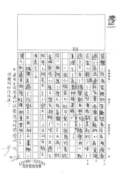 99W5209鄭至媛 (2).jpg