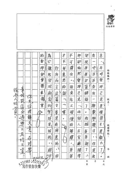 99WA208曾子芸 (3).jpg