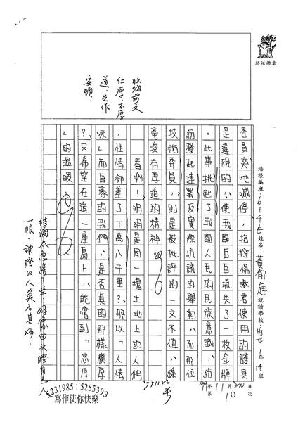 99WE210黃郁庭 (3).jpg
