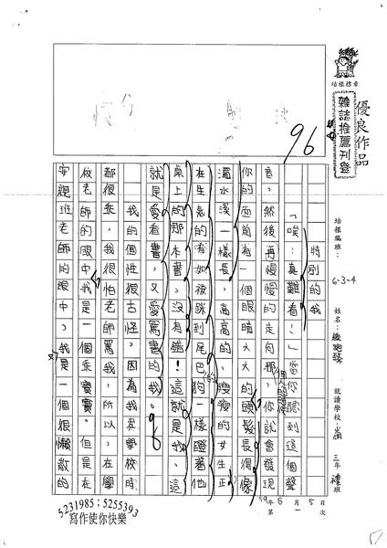99W5101鍾宛臻 (1).jpg