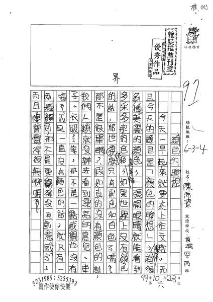 99W4206陳沛揉 (1).jpg