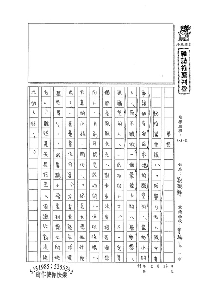 99WG309劉諭靜 (1).jpg
