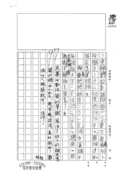 99TMW11陳奕蓁 (2).jpg