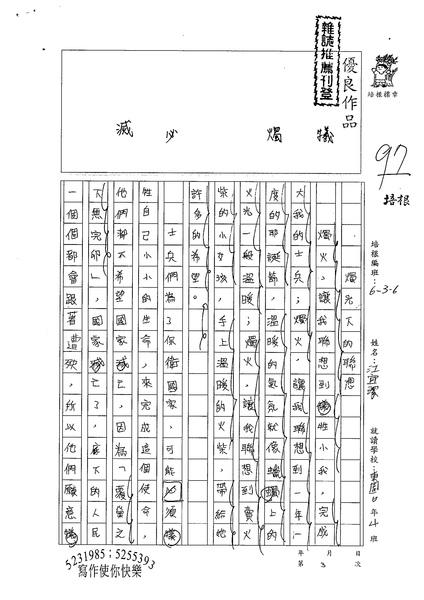 99W6303江宜潔 (1).jpg