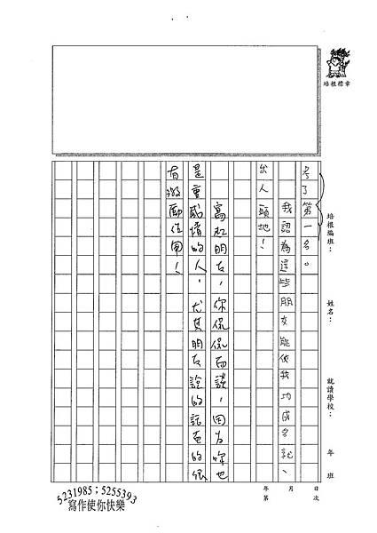 100W5408劉正翔 (3).jpg