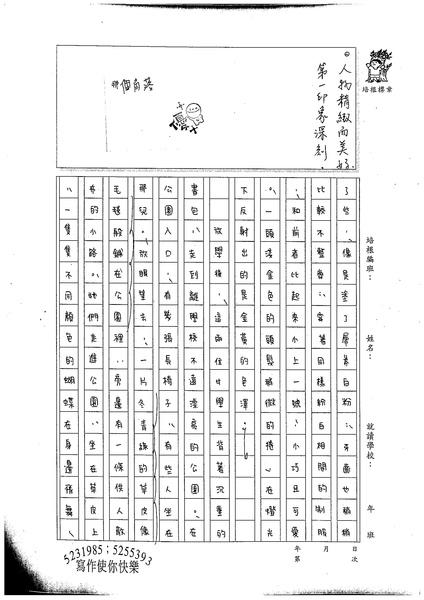 99WG302林芳榆 (2).jpg