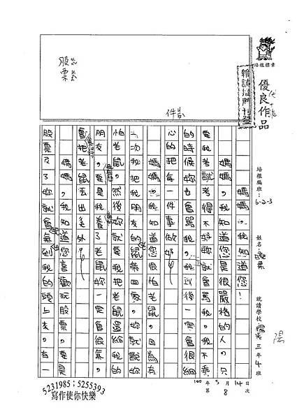 100W3408紀曉柔 (1).jpg