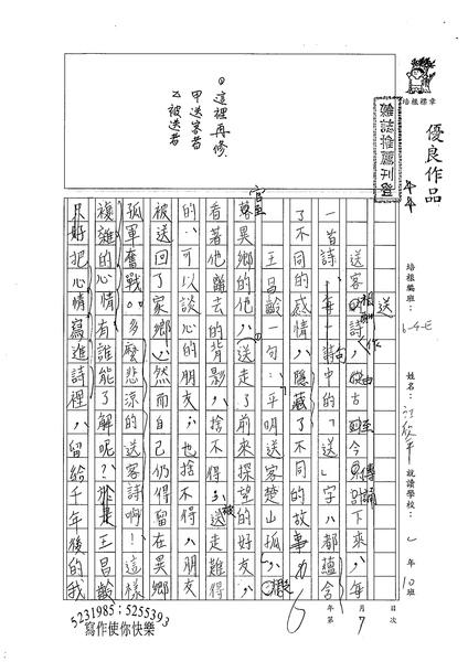 99WE207江欣平 (1).jpg