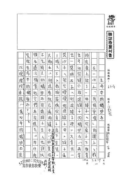 99WG401江虹伶 (1).jpg