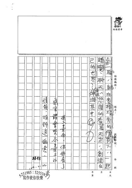 99WA308曾子庭 (3).jpg