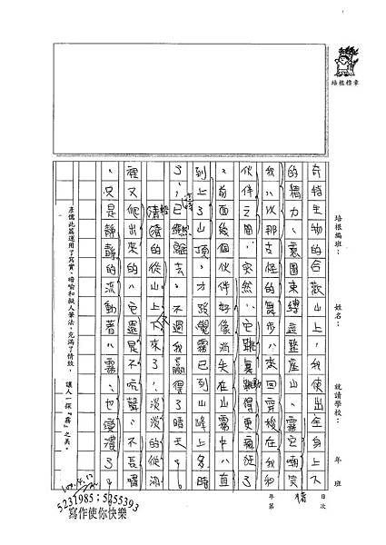 100WG403黃彥儒 (2).jpg