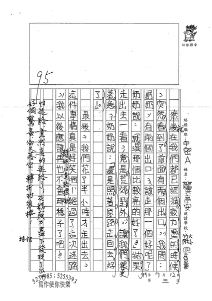 99TMW03龔亭安 (2).jpg