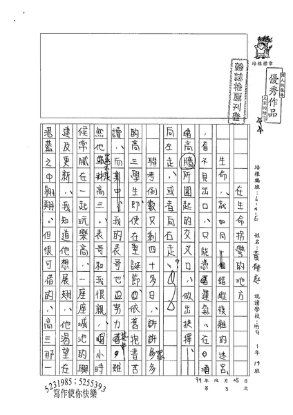 99WE303黃郁庭 (1).jpg