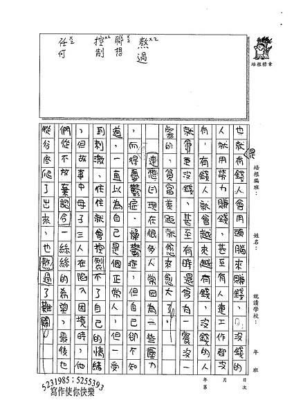 100W5406鄒鈺玫 (2).jpg