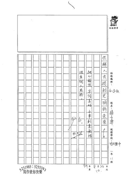 99WG110趙子聿 (2).jpg