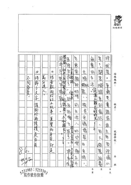 99WG208繆雨玲 (3).jpg