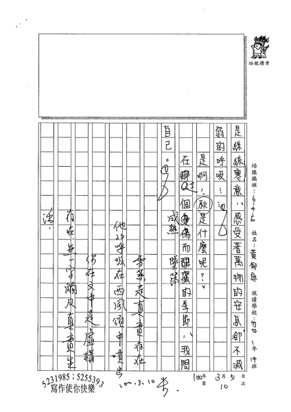 99WE310黃郁庭 (4).jpg