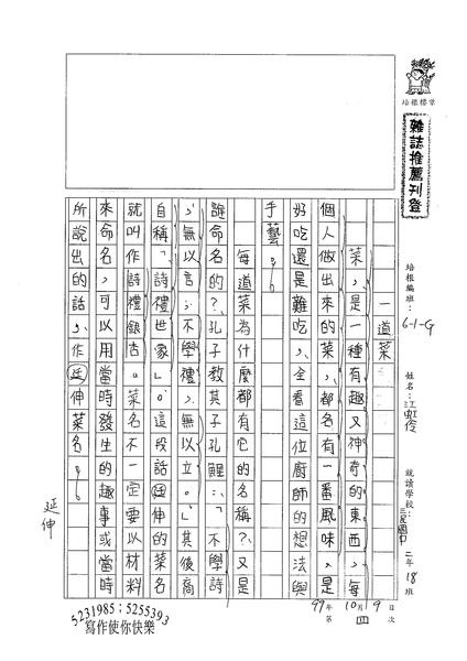 99WG204江虹伶 (1).jpg