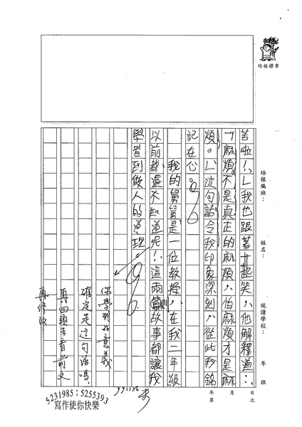99WA210羅嵩淵 (3).jpg